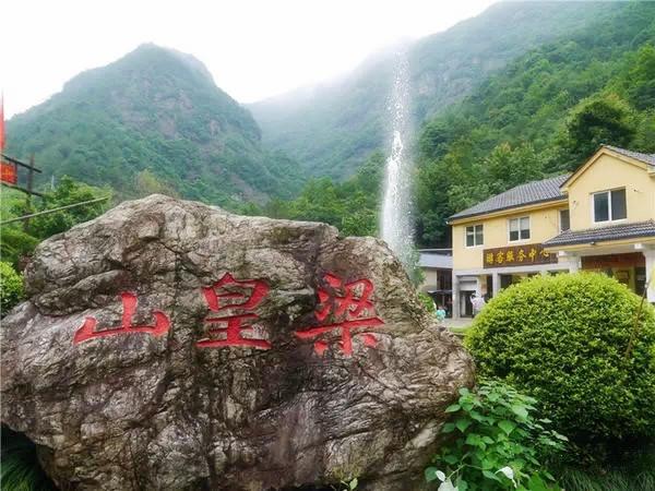 宁海梁皇山风景区